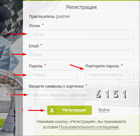 Регистрация в El-terro com