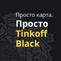 Карта Tinkoff Black