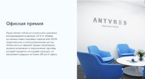 Офисные премии в Antares Trade