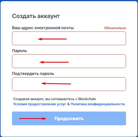 Регистрация биткоин кошелька