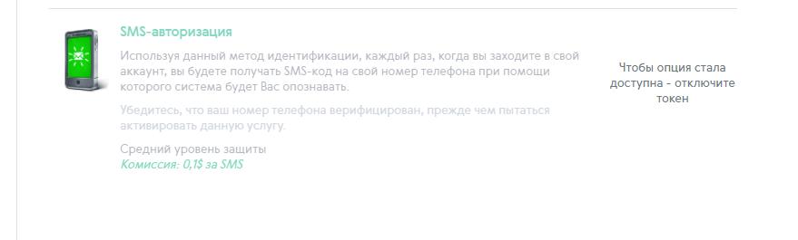 Смс-авторизация в AdvCash