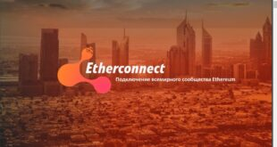 Отзывы о EtherConnect