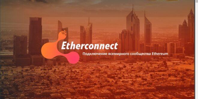 Отзывы о EtherConnect