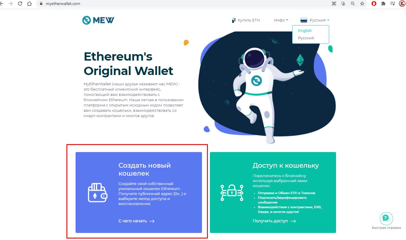 Создание кошелька Ethereum